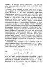 Страница 101