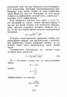 Страница 154