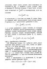 Страница 187