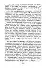 Страница 202