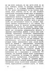 Страница 211