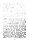 Страница 221