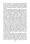 Страница 280