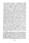 Страница 290