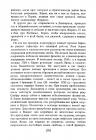 Страница 296