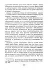 Страница 299