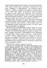 Страница 304