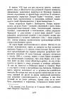 Страница 319