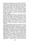Страница 336