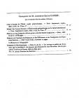 Труды Огюстена Луи Коши, изданные в этом издательстве
