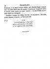 стр. 34
