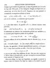 стр. 160