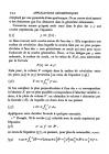стр. 102