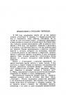 Предисловие к русскому переводу. Страница 5