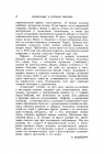 Предисловие к русскому переводу. Страница 6