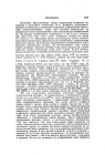Страница 203