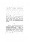Страница 108