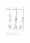 Страница 109