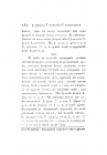 Страница 184