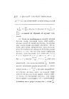 Страница 286