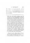 Страница 451