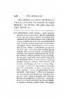 Страница 458