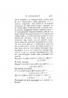 Страница 485