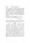 Страница 570