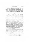 Страница 575