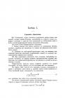Страница 4