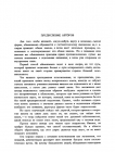Предисловие авторов, стр. VIII