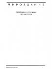 Мироздание - сведения и открытия до 1630 года, стр. 1