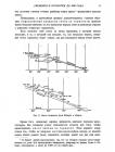 стр. 11