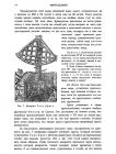 стр. 14