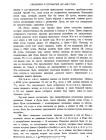 стр. 17