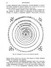 стр. 60