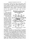 стр. 73