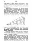 стр. 84