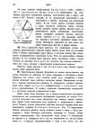 стр. 90