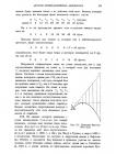 стр. 175