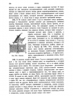 стр. 216