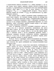 стр. 253
