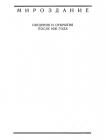 Мироздание - Сведения и открытия после 1630 года, стр. 267