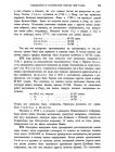 стр. 275