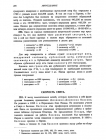 стр. 276