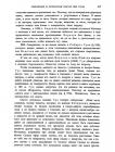 стр. 297