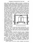 стр. 309