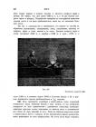 стр. 360