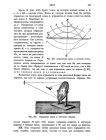 стр. 363