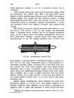 стр. 366